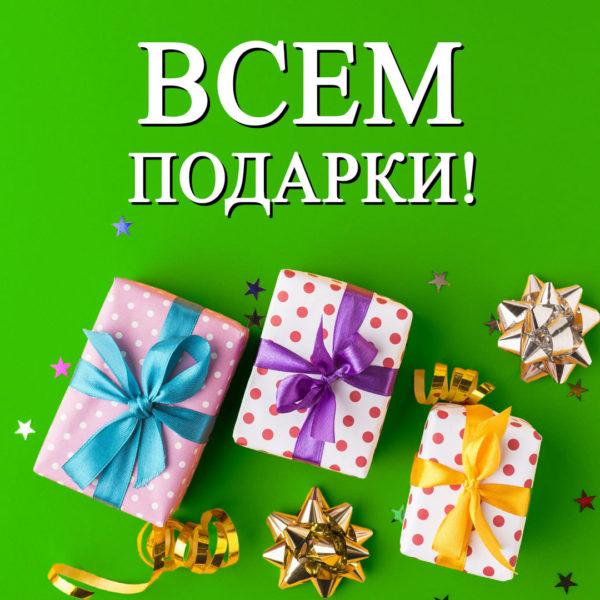 Подарки при каждом заказе дома