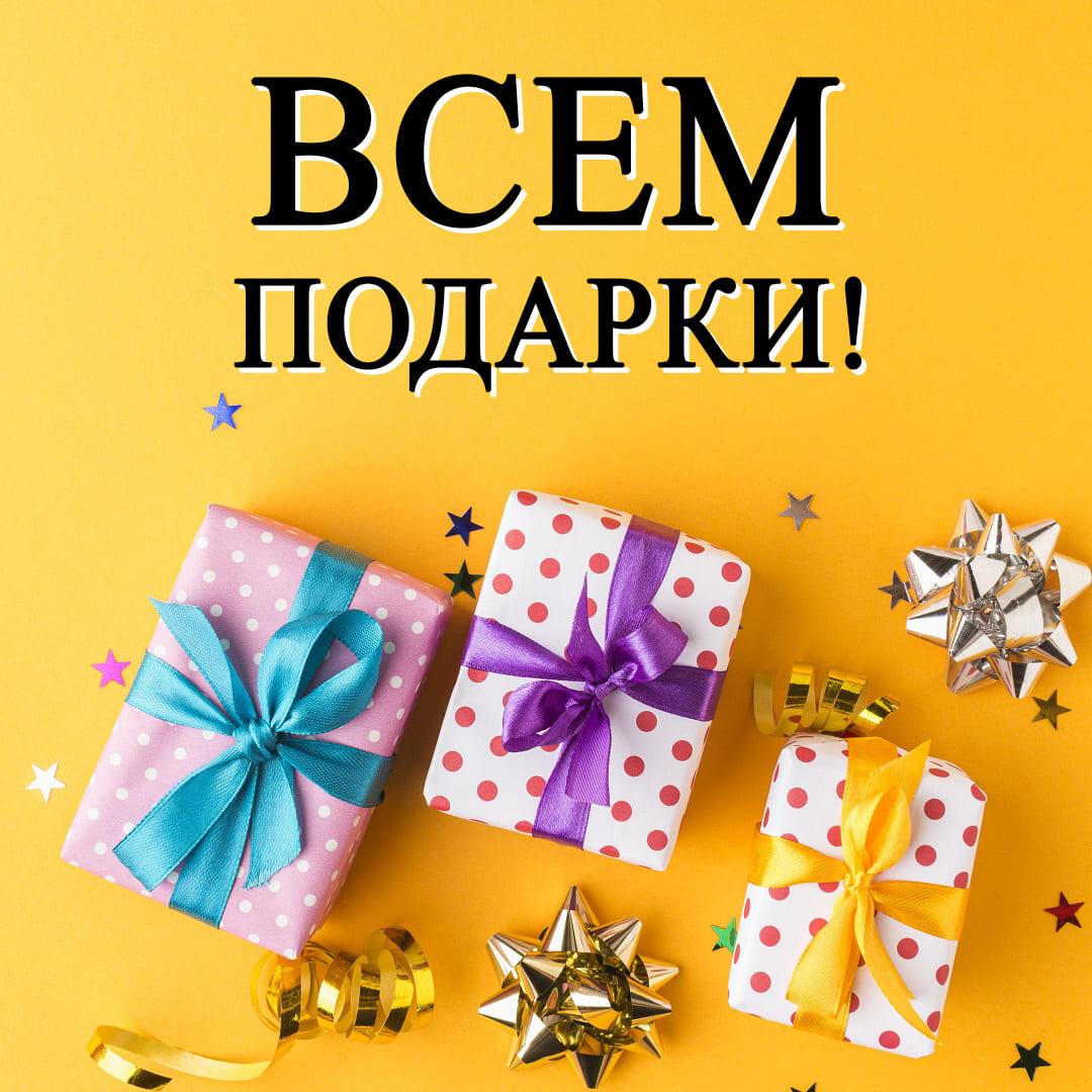 Подарки при каждом заказе